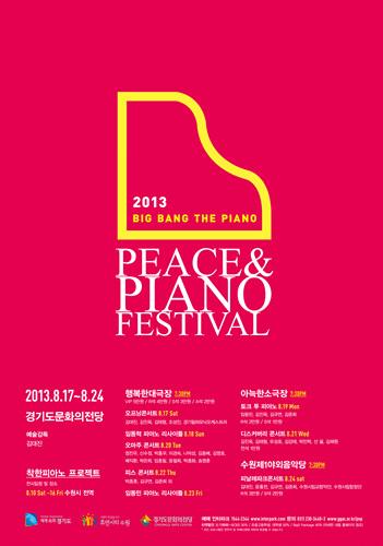 2013 Peace&Piano Festival_오프닝 콘서트