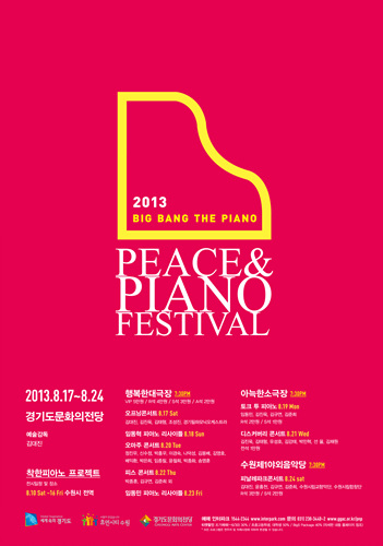 2013 Peace&Piano Festival_피스콘서트