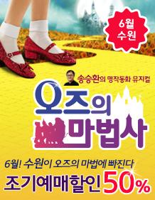 송승환의 명작동화 뮤지컬 오즈의 마법사