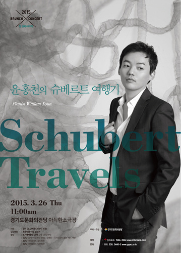 브런치콘서트_윤홍천의 슈베르트 여행기