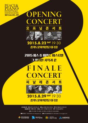 제3회 Peace & Piano Festival - 오프닝 콘서트