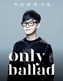 이승환 발라드 콘서트 <Only Ballad> - in 수원