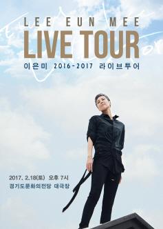 이은미 2016-2017 라이브 투어 - 수원