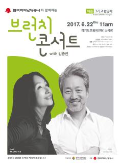 브런치콘서트 with 김종진 - 여름 그리고 한영애