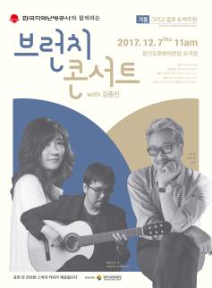 브런치 콘서트 with 김종진 - 겨울 그리고 말로&박주원