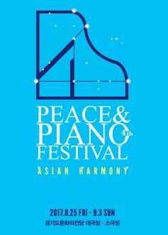 2017 PEACE & PIANO FESTIVAL