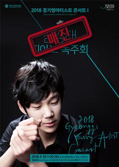 2018 경기영아티스트 콘서트_김강태 피아노 독주회_매진