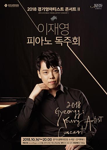 2018 경기영아티스트 콘서트 II