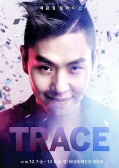이은결 TRACE - 수원