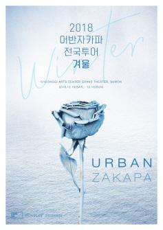 2018  어반자카파 콘서트 '겨울'
