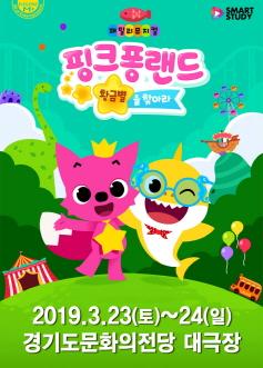 패밀리뮤지컬 <핑크퐁랜드 - 황금별을찾아라>
