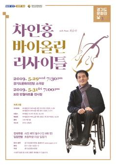 경기도 문화의 날 3 - 차인홍 바이올린 리사이틀