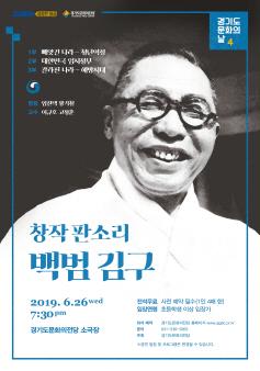 경기도 문화의 날 4 - 창작 판소리 백범 김구