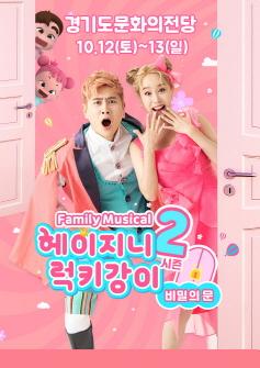 패밀리 뮤지컬 헤이지니&럭키강이 시즌 2 - 비밀의 문