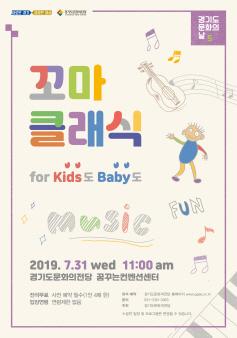경기도 문화의 날 5 - 꼬마 클래식