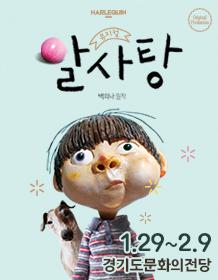 뮤지컬 <알사탕> - 수원