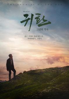 2019-20년 육군 창작 뮤지컬..