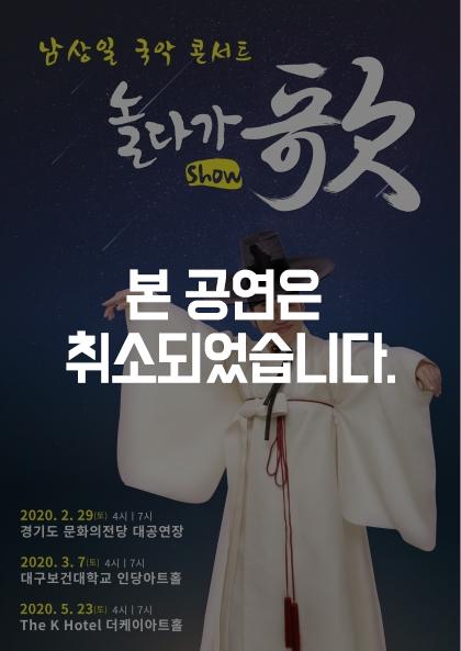 남상일 국악콘서트