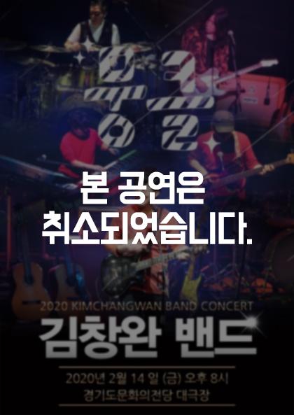 2020 김창완 밴드 콘서트
