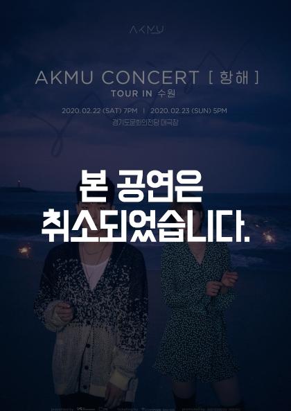 AKMU [항해] TOUR IN 수원