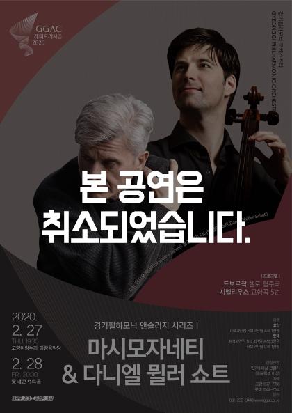 경기필하모닉 앤솔러지 시리즈 I <마시모 자네티&다니엘 뮐러 쇼트> - 서울