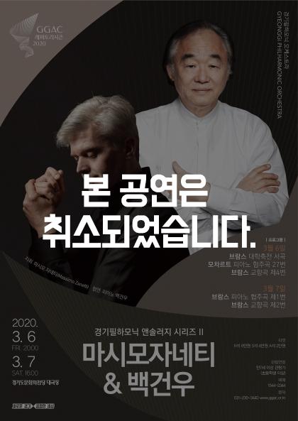 경기필하모닉 앤솔러지 시리즈 II <마시모 자네티&백건우2>