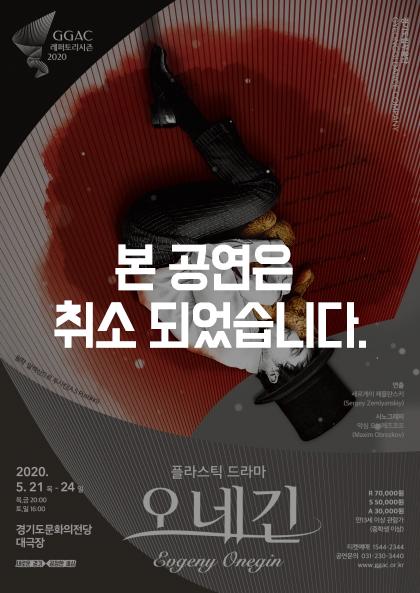경기도무용단 플라스틱 드라마 <오네긴>