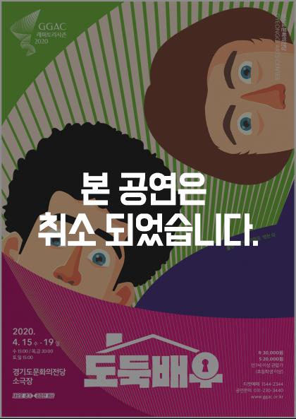 연극〈도둑배우〉- 수원