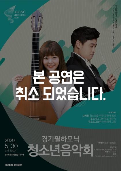 경기필하모닉 청소년음악회 <청소년을 위한 관현악 입문>