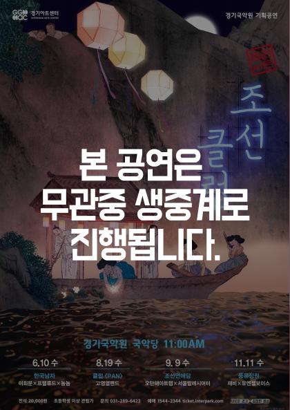 짬콘서트:조선클럽1 <한국남자>