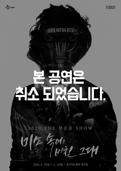 2020 THE 신승훈 SHOW