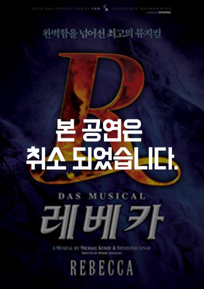 뮤지컬 [레베카]-수원