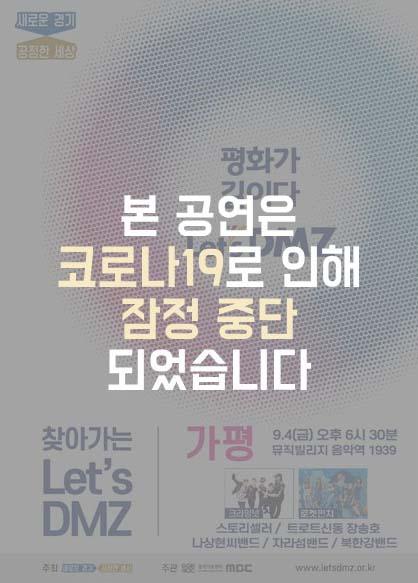 포스터_주최수정_출연진수정로켓펀치포함_잠정중단