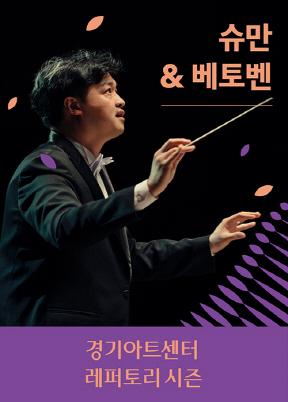 경기필하모닉 [슈만 & 베토벤] - 수원