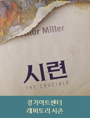 경기도극단 연극 <시련>