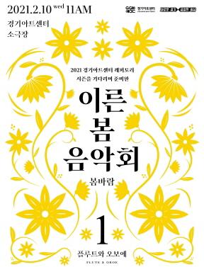 이른 봄 음악회 1 <봄바람 - ..