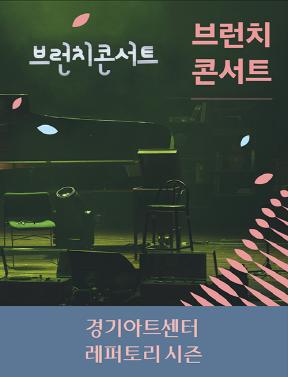 브런치 콘서트 :  Summer Wind Concert