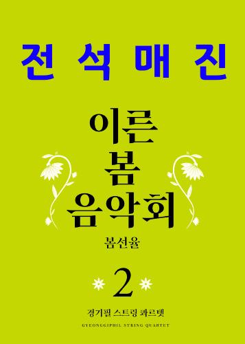 이른 봄 음악회 2 <봄선율 - 경기필 스트링 콰르텟>