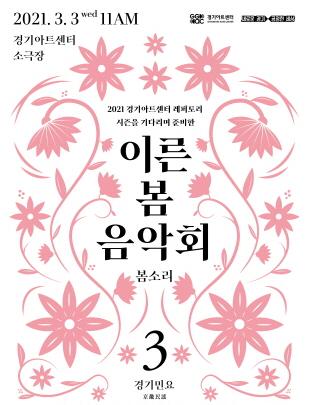 이른 봄 음악회 3 <봄소리 - ..