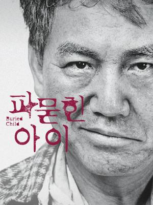 경기도극단 연극 <파묻힌 아이>