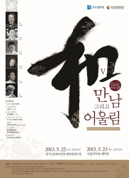 국악단 95회 정기공연 화Ⅴ-만남 그리고 어울림 -수원