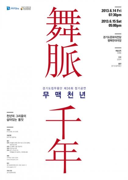 경기도립무용단 제36회 정기공연 무맥천년
