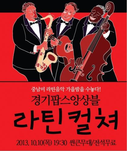 경기도립에술단 페스티벌 - 라틴컬쳐