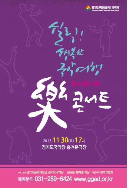 힐링 청소년 국악여행_락콘서트