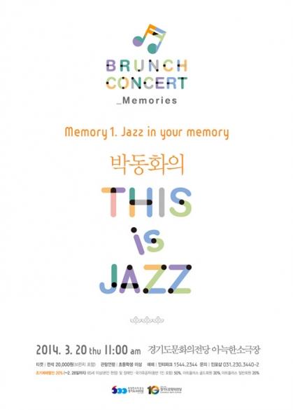 브런치 콘서트 [Memories]_박동화의 THIS IS JAZZ