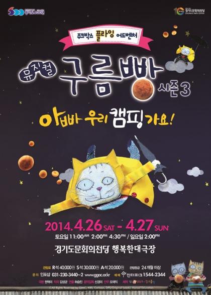 전당10주년기념 키즈프로그램1 뮤지컬 구름빵 주크박스 플라잉 어드벤처 시즌3