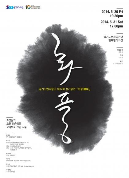 경기도립무용단 제37회 정기공연_화풍(畵風)