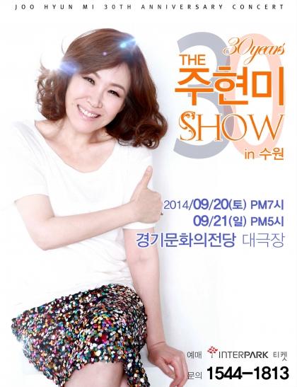 2014 데뷔 30주년 기념 특별공연 The 주현미 Show