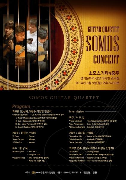 Somos Guitar Quartet 클래식기타 4중주