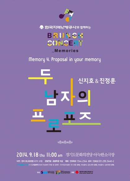브런치콘서트 Memories 4. 신지호&진정훈 두 남자의 프로포즈